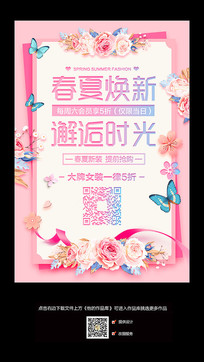 唯美时尚春夏促销活动海报