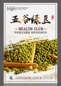 五谷绿豆设计海报