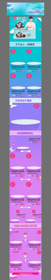 无线端美容护肤手机端模板