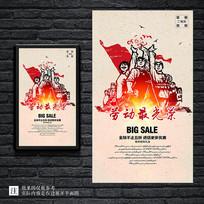 五一劳动节宣传促销海报
