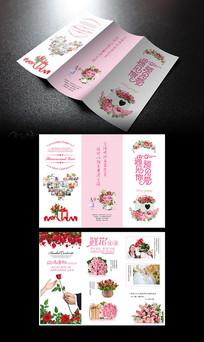 鲜花店宣传活动三折页模板