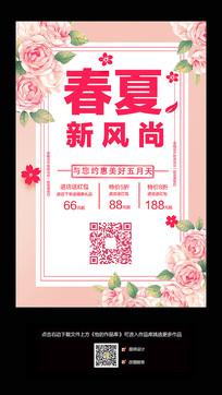 小清新春夏促销海报