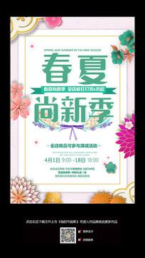 小清新春夏新风尚促销海报