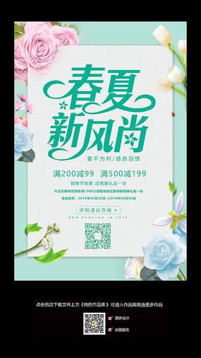 小清新商场春夏促销海报