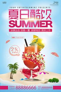 夏日酷饮简约清新饮料宣传海报