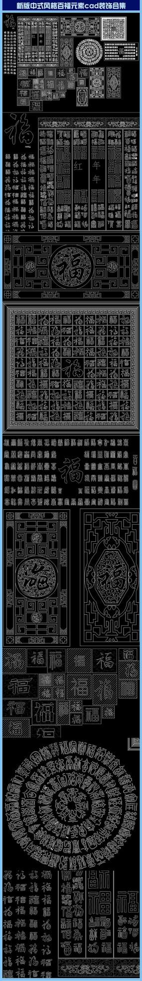 新版中式风百福元素装饰合集 dwg