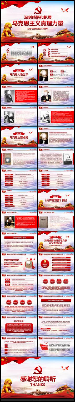 学习重温共产党宣言PPT