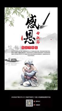 中国风母亲节海报