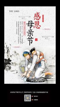 中国风水墨画母亲节海报