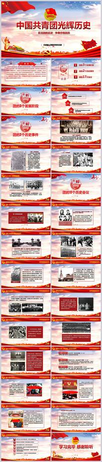 中国共青团光辉历史团课PPT
