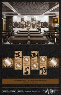 中式古典校园文化墙造型设计 AI