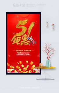 51钜惠大气时尚促销海报