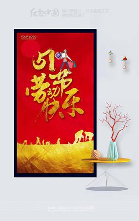 51劳动节快乐节日海报