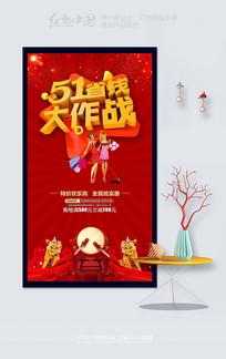 51省钱大作战时尚促销海报