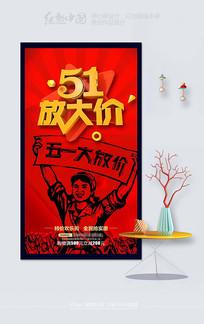 51时尚精品节日促销海报