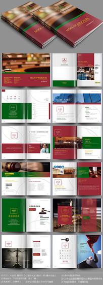大气律所法律画册模版