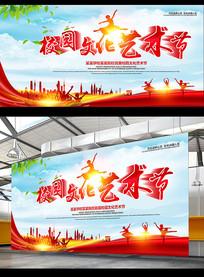 大气清新校园文化艺术节海报