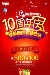 店庆周年庆红色海报