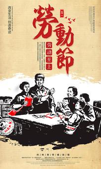 复古51劳动节海报