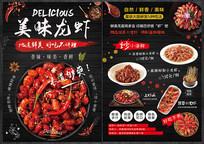 高档美味龙虾菜单