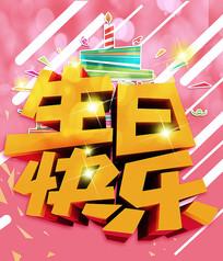 高端红色生日背景海报