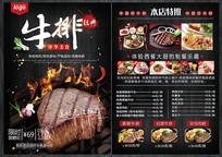 黑色简约牛排菜单菜谱宣传单