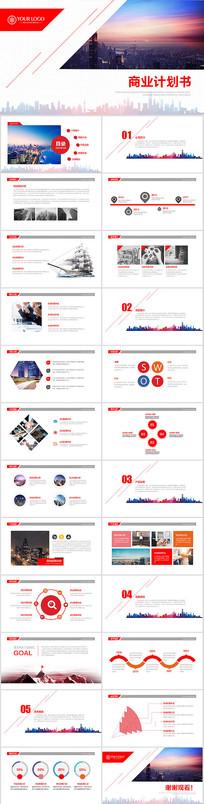 红色扁平商业项目计划书PPT