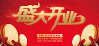 红色时尚盛大开业海报
