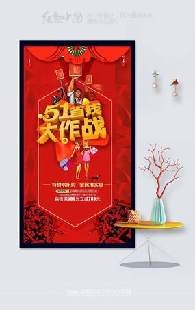 红色喜庆五一劳动节海报素材