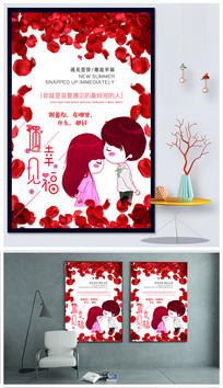 婚庆婚礼玫瑰花情侣海报