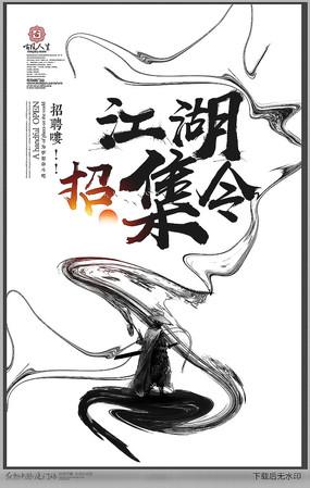 江湖招集令招聘海报