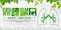 简约大气世界哮喘日宣传海报