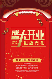 开业酬宾盛大开业庆典红色海报