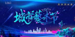 蓝色城市艺术节背景板