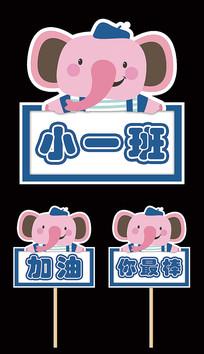 蓝色可爱大象粉丝牌加油牌