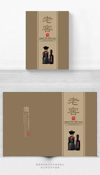 老窖酒文化画册封面设计