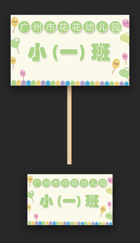 绿色可爱卡通举牌班级牌