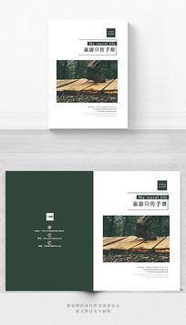 旅游宣传手册封面设计