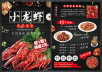 美食麻辣小龙虾菜单宣传页