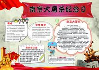 南京大屠杀纪念日小报