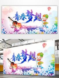 青春梦想活动水彩水墨背景展板