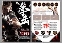 拳击运动宣传单页