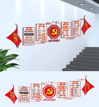 十九大四个新党建文化墙