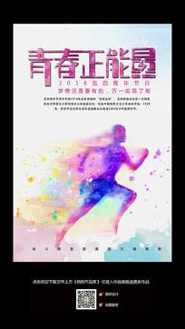 水彩风创意五四青年节海报