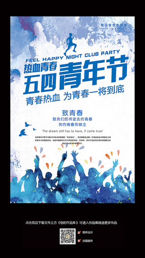 水彩风热血青春五四青年节海报