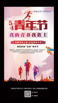 水彩风五四青年节海报