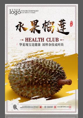 水彩水果超市榴莲促销宣传海报