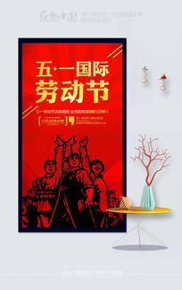 五一精品活动促销海报设计