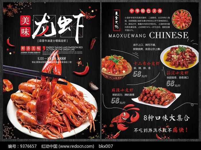 小龙虾海鲜美食菜单宣传单图片