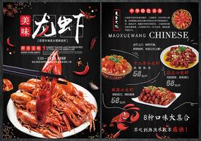 小龙虾海鲜美食菜单宣传单